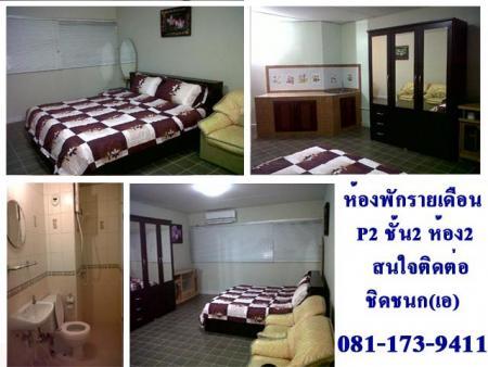 ให้เช่าห้อง   ข้างห้องมุม อาคาร P2 ชั้น 2