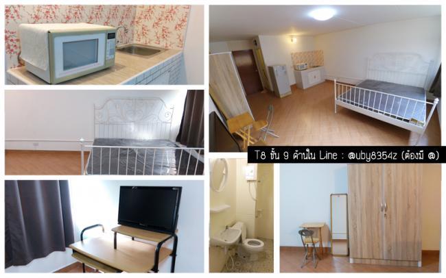 ให้เช่าห้อง   ห้องเล็กด้านใน อาคาร T8 ชั้น 9