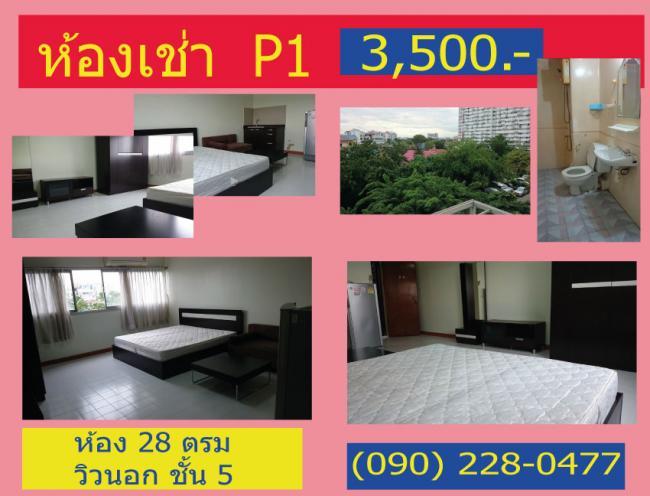 ให้เช่าห้อง   ห้องเล็กด้านนอก อาคาร P1 ชั้น 5