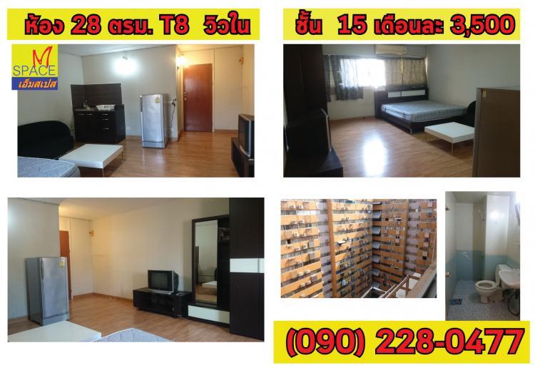 ให้เช่าห้อง   ห้องเล็กด้านใน อาคาร T8 ชั้น 15