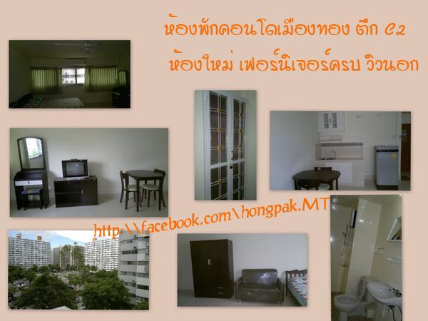 ให้เช่าห้อง   ห้องเล็กด้านนอก อาคาร C2 ชั้น 12