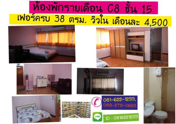 ให้เช่าห้อง   ห้องขนาดกลางด้านใน อาคาร C8 ชั้น 15