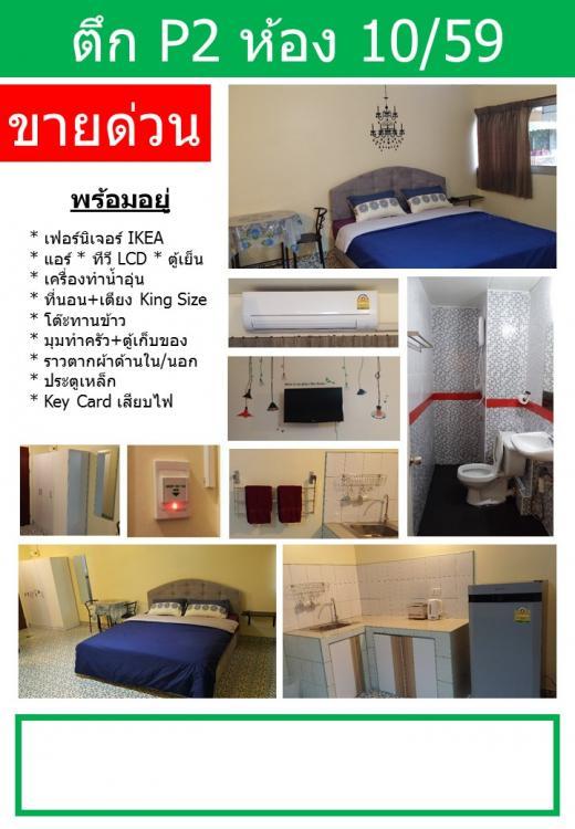 ขายห้อง ห้องเล็กด้านใน อาคาร P2 ชั้น 10