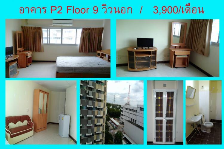 ให้เช่าห้อง   ห้องเล็กด้านนอก อาคาร P2 ชั้น 15