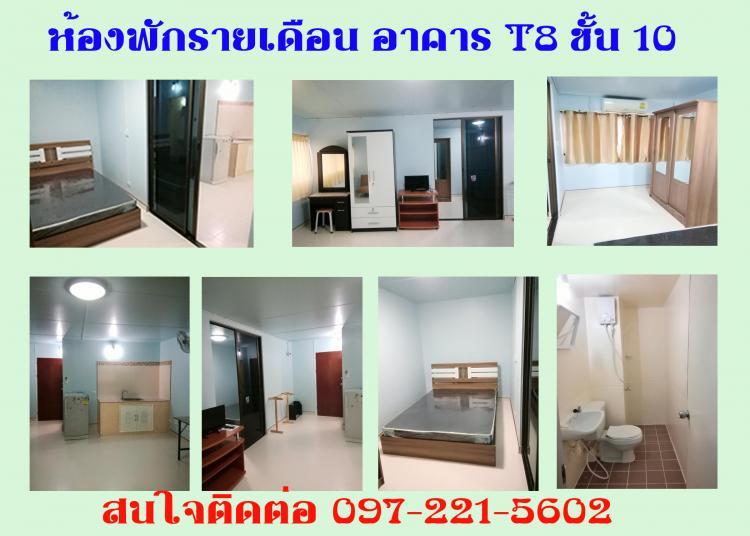 ให้เช่าห้อง   ห้องขนาดกลางด้านนอก อาคาร T8 ชั้น 10