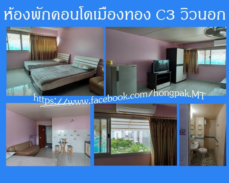 ให้เช่าห้อง   ห้องเล็กด้านนอก อาคาร C3 ชั้น 10